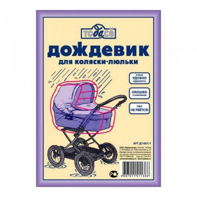 Дождевик д/коляски-люльки, ПВХ, 0001 от Tehnostudio
