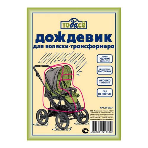 Дождевик для коляски-трансформера 0008