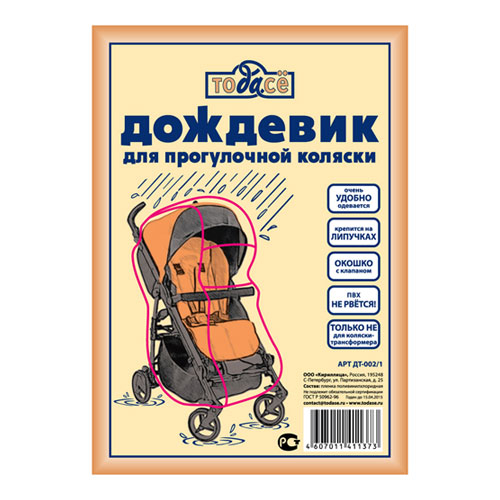Дождевик для прогулочной коляски 0011 от Tehnostudio