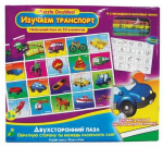 Learning Journey Изучаем Транспорт 50 элементов 27615