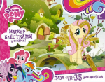 Origami My Little Pony. SUPER MAXI 35 ��������� + ������ � ���������  2107