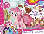 Origami My Little Pony. SUPER MAXI 35 ��������� + ������ � ���������  2109