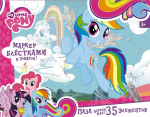Origami My Little Pony. SUPER MAXI 35 ��������� + ������ � ���������  2110