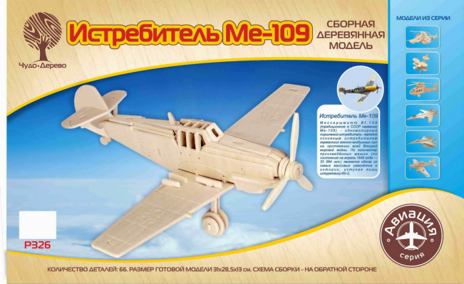 ������ ���������� ������� Wooden Toys ����������� ����������� Bf-109 P326