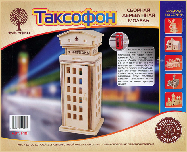 "������ ���������� ������� Wooden Toys ""��������"" 3 �������� P181"